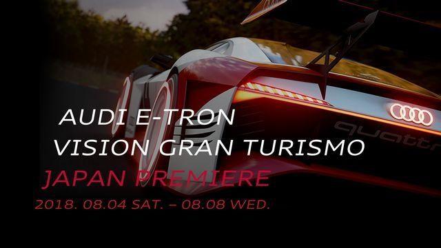 「アウディ e-tron ビジョン グランツーリスモ」、ついに日本のファンの前に登場