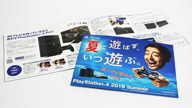 """""""夏に遊ばず、いつ遊ぶ。遊んでる場合だ。PS4®""""──PS4®夏カタログを無料配布中! デジタル版も配信中!"""