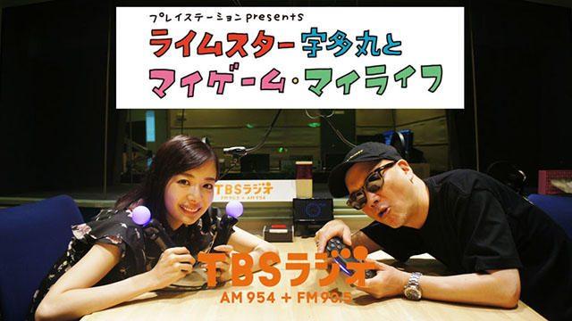 毎週木曜放送! PS公式ラジオ番組『ライムスター宇多丸とマイゲーム・マイライフ』7月26日ゲストは岡田紗佳!
