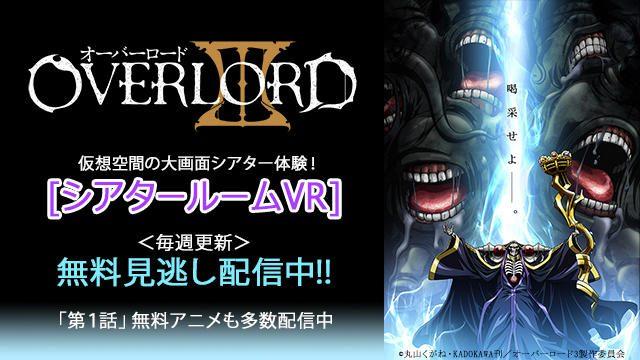 【PS VR】『シアタールームVR』を喝采せよ!TVアニメ『オーバーロードIII』の無料見逃し配信を開始!第1話無料の注目アニメも多数配信!