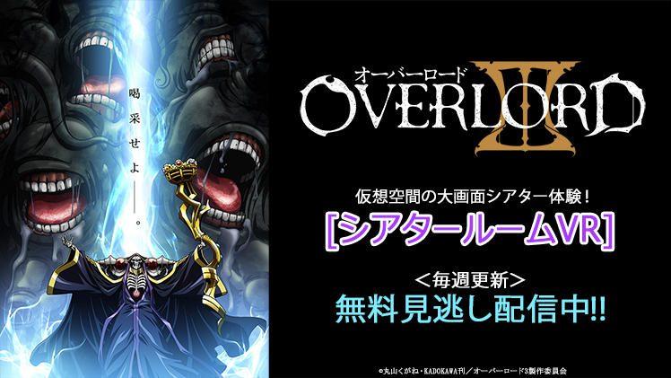 20180725-overlord.jpg