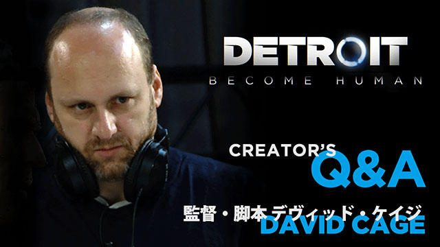 【ネタバレ注意!】『Detroit: Become Human』の生みの親デヴィッド・ケイジ氏によるQ&Aを公開!