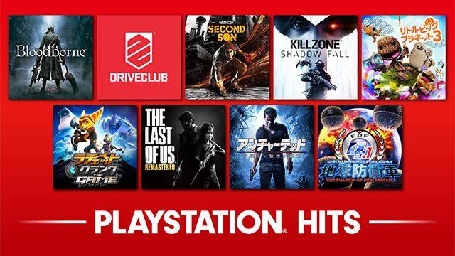 「PlayStation®Hits」シリーズ9タイトル本日発売! あの名作・話題作でお得に遊ぶチャンス!