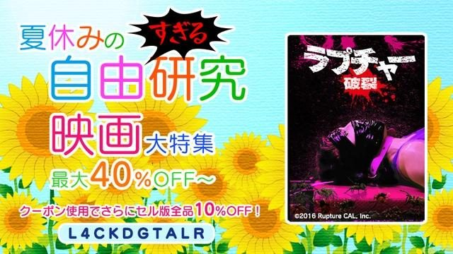 PS Videoでデジタルセル版を最大40%OFFで販売する「夏休みの自由すぎる研究映画 大特集」を実施中!
