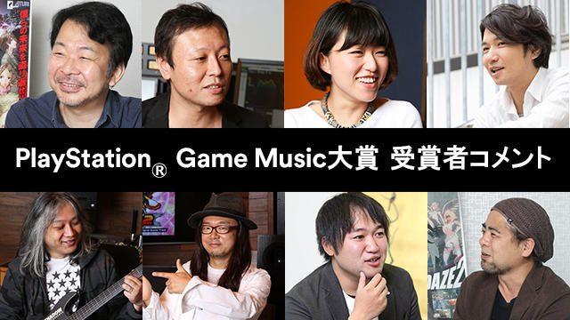 ファンの支持を受けた喜びの声が続々と! 「PlayStation® Game Music大賞」受賞者のコメントをお届けします