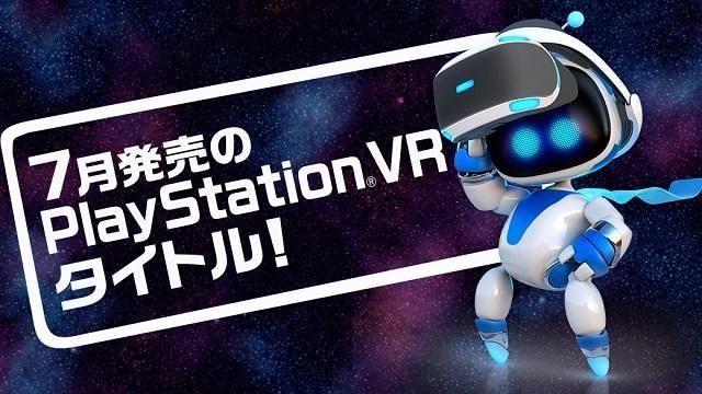 7月に発売・配信されたPS VRタイトルはコレだ! (7月1日~31日)