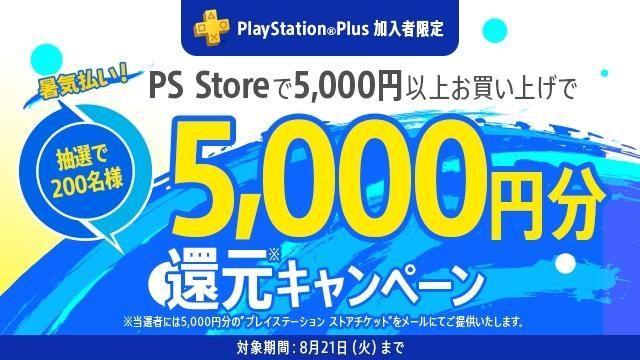 PS Plus加入者限定! PS Storeのご利用で5,000円分の「プレイステーション ストアチケット」が当たる!