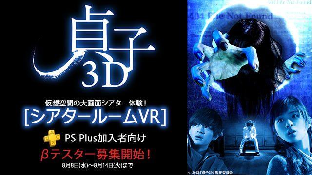 【PS VR】仮想空間でシアター体験!『シアタールームVR』βテストで初の邦画『貞子3D』の配信が決定!