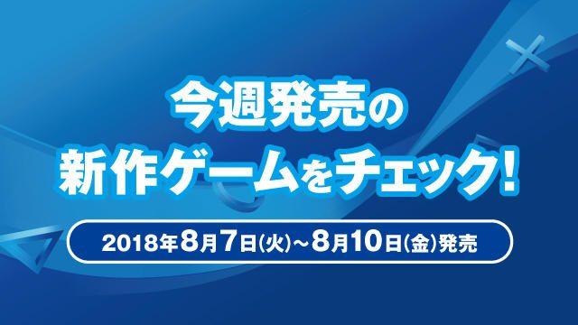 今週発売の新作ゲームをチェック!(PS4/PS Vita 8月7日~8月10日発売)
