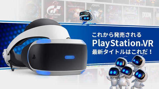 【PS VR】これから発売される最新PS VRタイトルはコレだ! バラエティ豊かな6作品を一挙プレイレビュー!