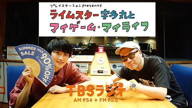 毎週木曜放送! PS公式ラジオ番組『ライムスター宇多丸とマイゲーム・マイライフ』8月23日のゲストは岐洲匠!