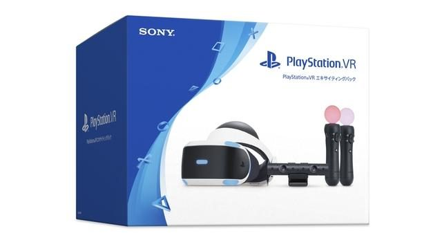 【PS VR】9月13日より「PlayStation®VR エキサイティングパック」を数量限定で発売! 2本のPS Moveを同梱!