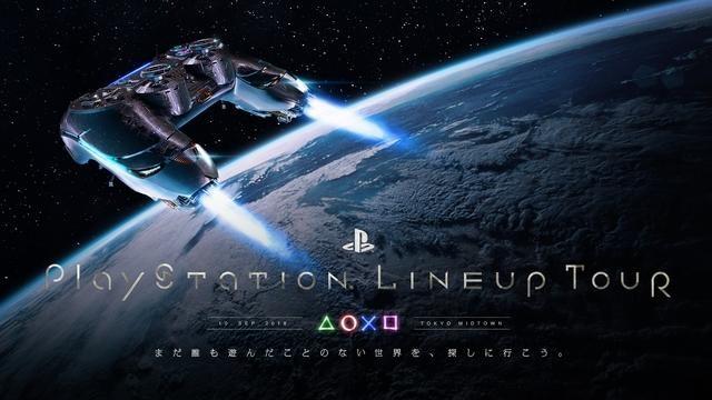PS4®最新ソフトウェアタイトルを映像ライブショーでお届けする「PlayStation® LineUp Tour」を9月10日開催!