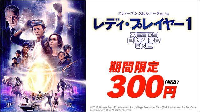 本日より『レディ・プレイヤー1』がPS Videoで配信開始! 8月26日まで期間限定レンタル価格300円(税込)!