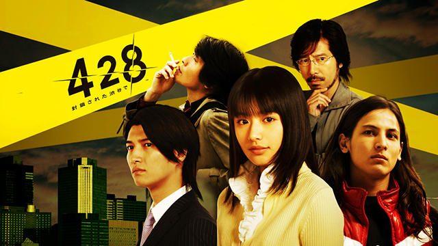サウンドノベル『428 封鎖された渋谷で』が10周年でPS4®に登場! 無料体験版を本日より配信!!
