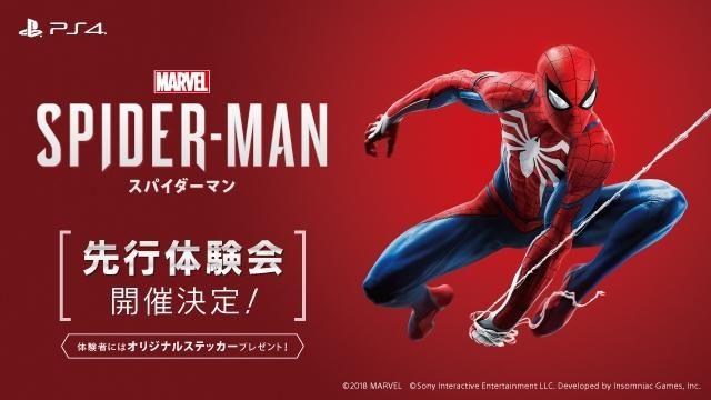 PS4®『Marvel's Spider-Man』をいち早くプレイできる先行体験会を8月25日から順次開催!