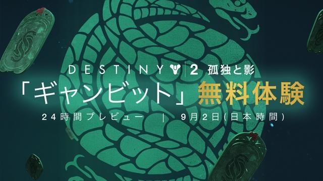 9月2日に『Destiny 2』大型拡張コンテンツ「孤独と影」の新モード「ギャンビット」24時間無料体験を実施!