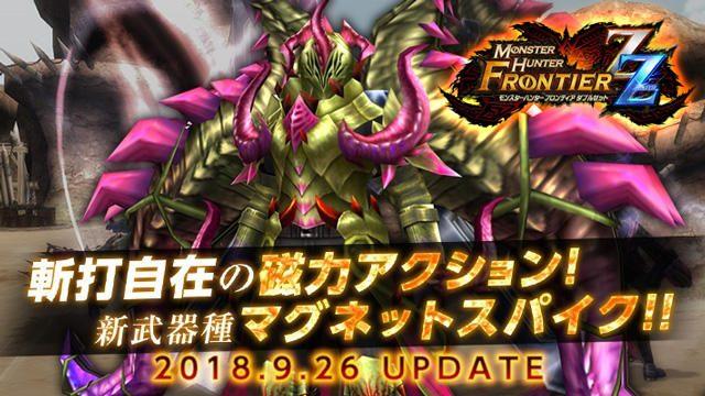 『MHF-Z』の『MHF-ZZ』大型アップデートは9月26日! 斬打自在の新武器種「マグネットスパイク」が解禁!!