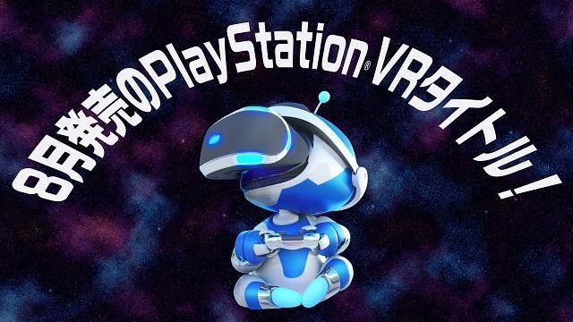 8月に発売・配信されたPS VRタイトルはコレだ! (8月1日~31日)