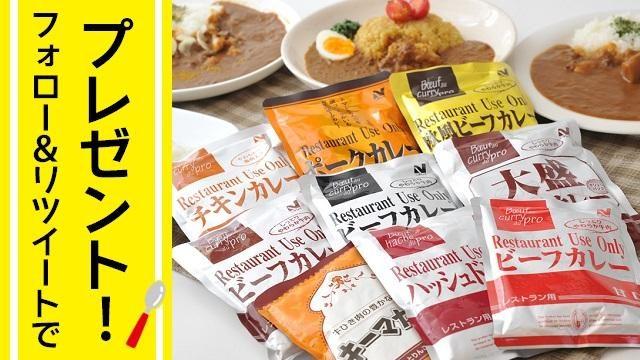 感謝の激アツ!常夏!キャンペーン厳選レトルトカレー&レトルト