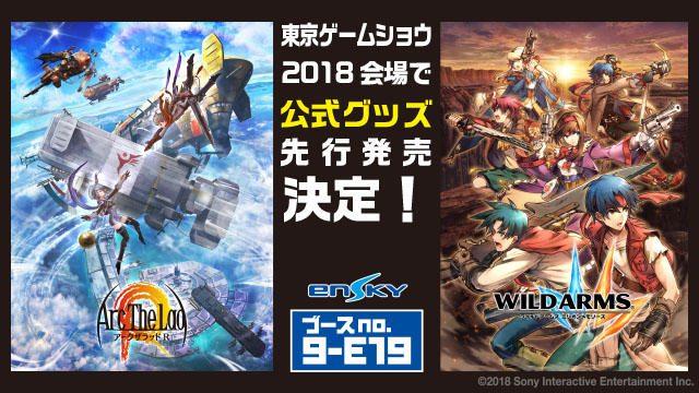「アークザラッド」と「ワイルドアームズ」シリーズのオフィシャルグッズのTGS会場先行発売決定!