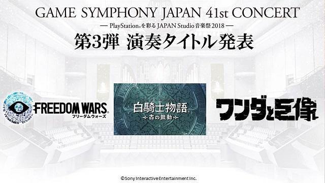 11月3日開催「JAPAN Studio音楽祭 2018」の全演奏タイトル発表&スペシャルゲストが追加発表!