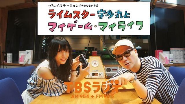 毎週木曜放送! PS公式ラジオ番組『ライムスター宇多丸とマイゲーム・マイライフ』9月6日のゲストは根岸愛!