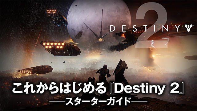 これからはじめる『Destiny 2』スターターガイド──仲間たちと宇宙の星々を巡る壮大な冒険の旅に出よう!