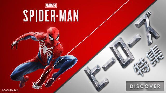 """""""僕たちにはヒーローが必要だ!""""──憧れのヒーローになってゲームの中で大活躍!"""