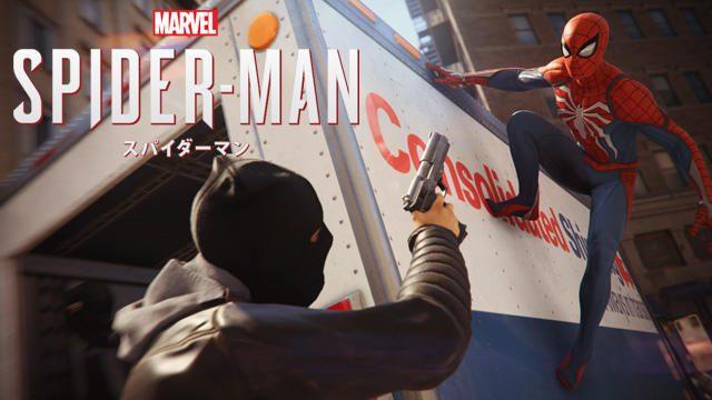 スパイダーマン ps4