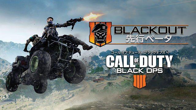 『コール オブ デューティ ブラックオプス 4』のバトルロイヤルモードの先行ベータを9月11日より実施!