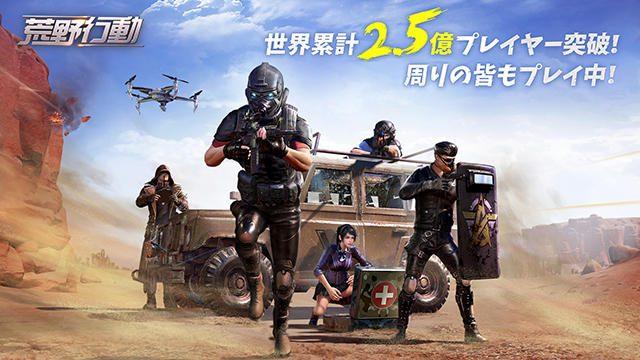 【PS LineUp Tour】世界中で人気の『荒野行動』が戦線拡大。2019年春、ついにPS4®に登場! 映像も初公開!