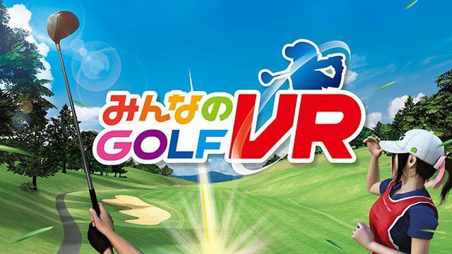 【PS LineUp Tour】『みんなのGOLF VR』発売決定! ゴルフ場に来たような感覚で楽しめるVRゴルフゲーム!