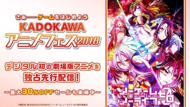 【PS Video】劇場版アニメ独占先行&セール『KADOKAWAアニメフェス2018』開催中!