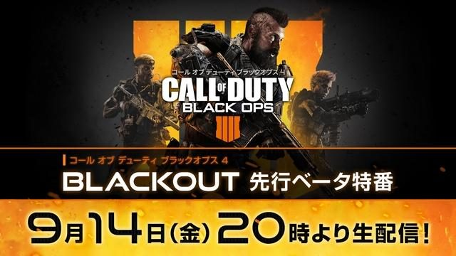 『コール オブ デューティ ブラックオプス 4』「BLACKOUT先行ベータ特番」を9月14日20時より生配信!