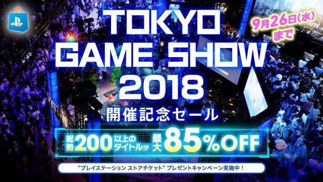 本日9月13日から「TOKYO GAME SHOW 2018セール」開催!! 200以上のタイトルが最大85%OFF!
