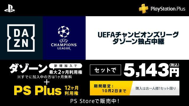 DAZNで「UEFAチャンピオンズリーグ」を観戦! PS PlusならDAZN利用権最大2ヶ月利用権のセットがお得!