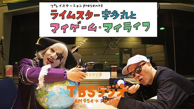 毎週木曜放送! PS公式ラジオ『ライムスター宇多丸とマイゲーム・マイライフ』9月20日ゲストはゴー☆ジャス!