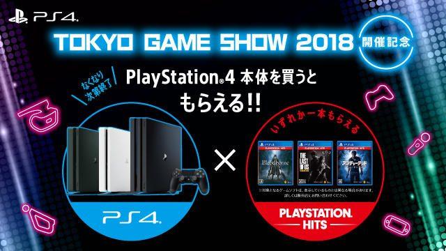 PS4本体を買ってゲームソフトをもらおう! 9月20日よりTGS2018開催記念キャンペーン開催!