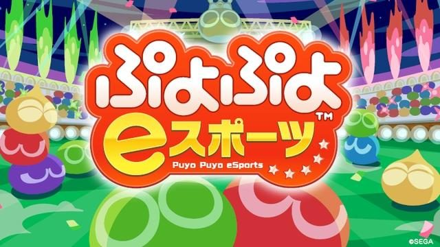 この秋は「ぷよ」でアツく盛り上がれ! シリーズ最新作『ぷよぷよeスポーツ』がお買い得価格で登場!