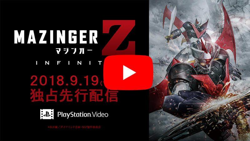 20180919-mazingerz-youtube.jpg