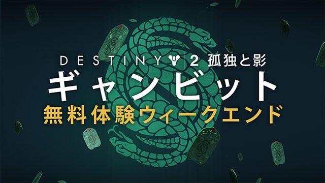 『Destiny 2』大型拡張コンテンツ「孤独と影」の新モード「ギャンビット」週末無料体験を9月22日から実施!