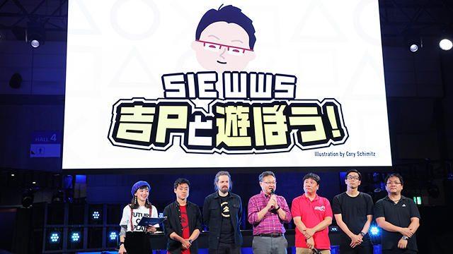 【TGS2018レポート】注目のWWSタイトル開発陣が続々登場! SIE 吉田修平と奔放トークを繰り広げる!