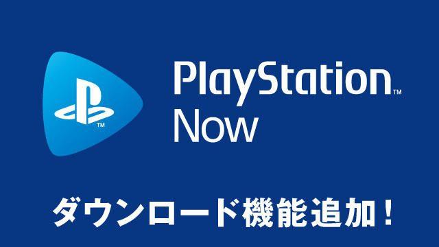 PS NowにPS4®タイトルをダウンロードしてプレイできる機能が追加!