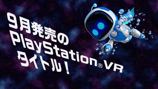 9月に発売・配信されたPS VRタイトルはコレだ! (9月1日~28日)