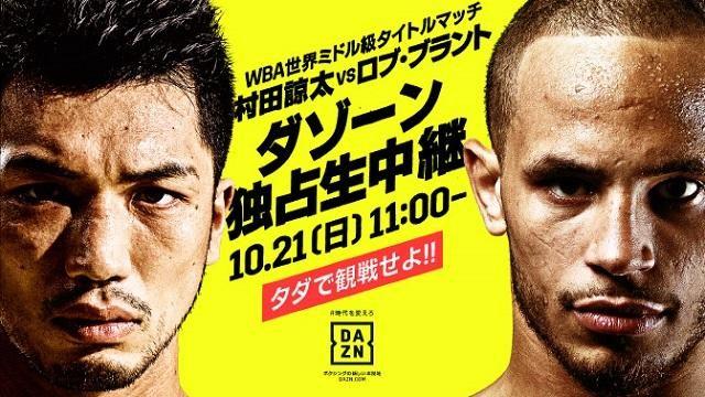 日本時間10月21日「DAZN(ダゾーン)」でWBAミドル級タイトルマッチ 村田諒太vsロブ・ブラントを独占生中継!