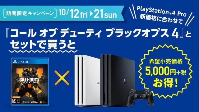 PS4®Proと『コール オブ デューティ ブラックオプス 4』を同時購入するとさらに希望小売価格5,000円分お得!