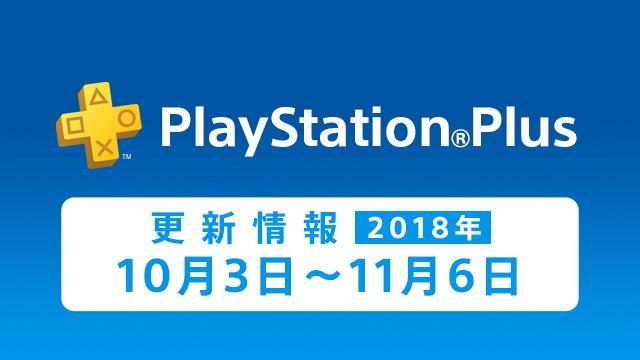PS Plus 2018年10月提供コンテンツ情報! 「FREE MULTIPLAYER WEEKEND」や雑誌プレゼント第2弾も開催!