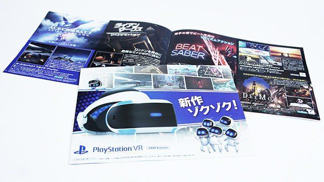"""PS VRの新作ゾクゾク!""──「PS VR秋カタログ」を無料配布! デジタル版も配信中!"