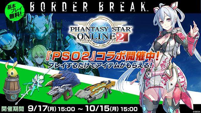 『BORDER BREAK』で『PSO2』コラボイベント開催中! ボーダーの「マトイ」や限定コラボ武器が手に入る!